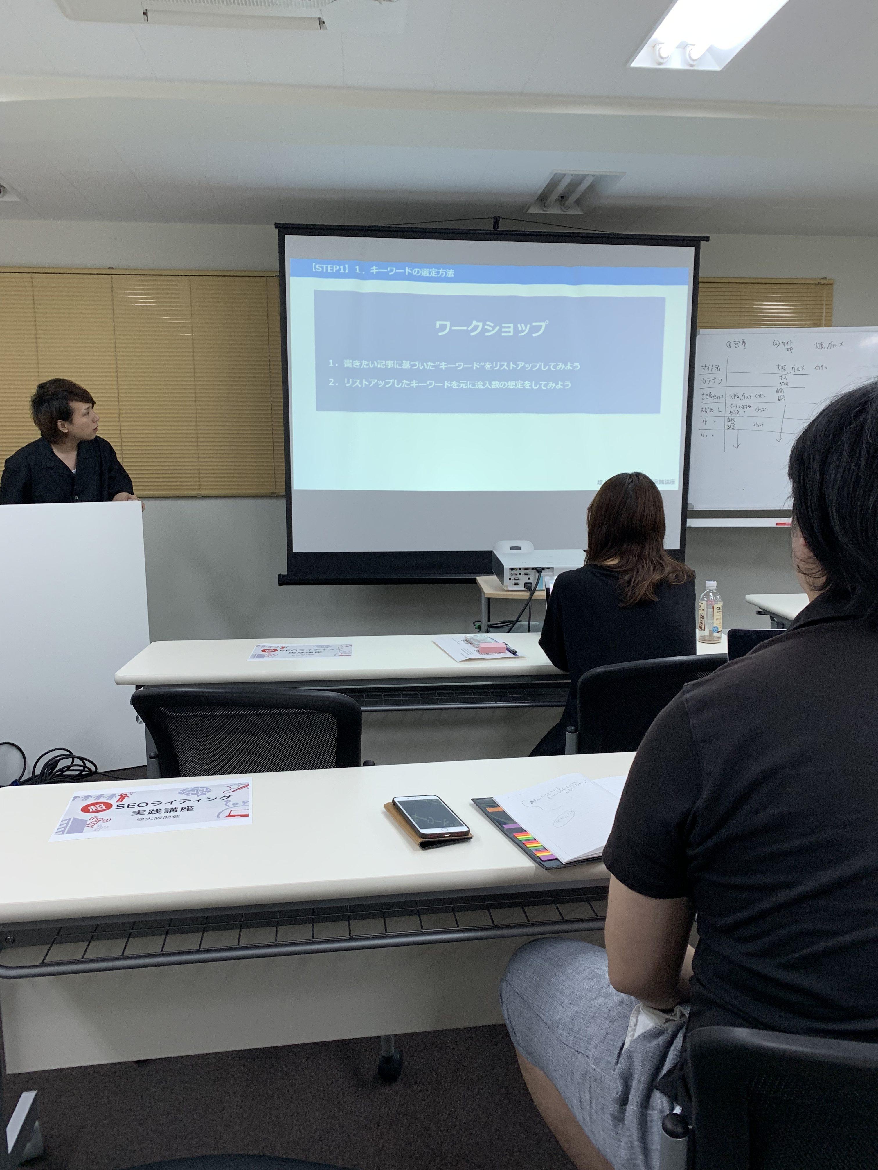 SEO対策でライティング実践講座受講しブログ記事改善に拍車
