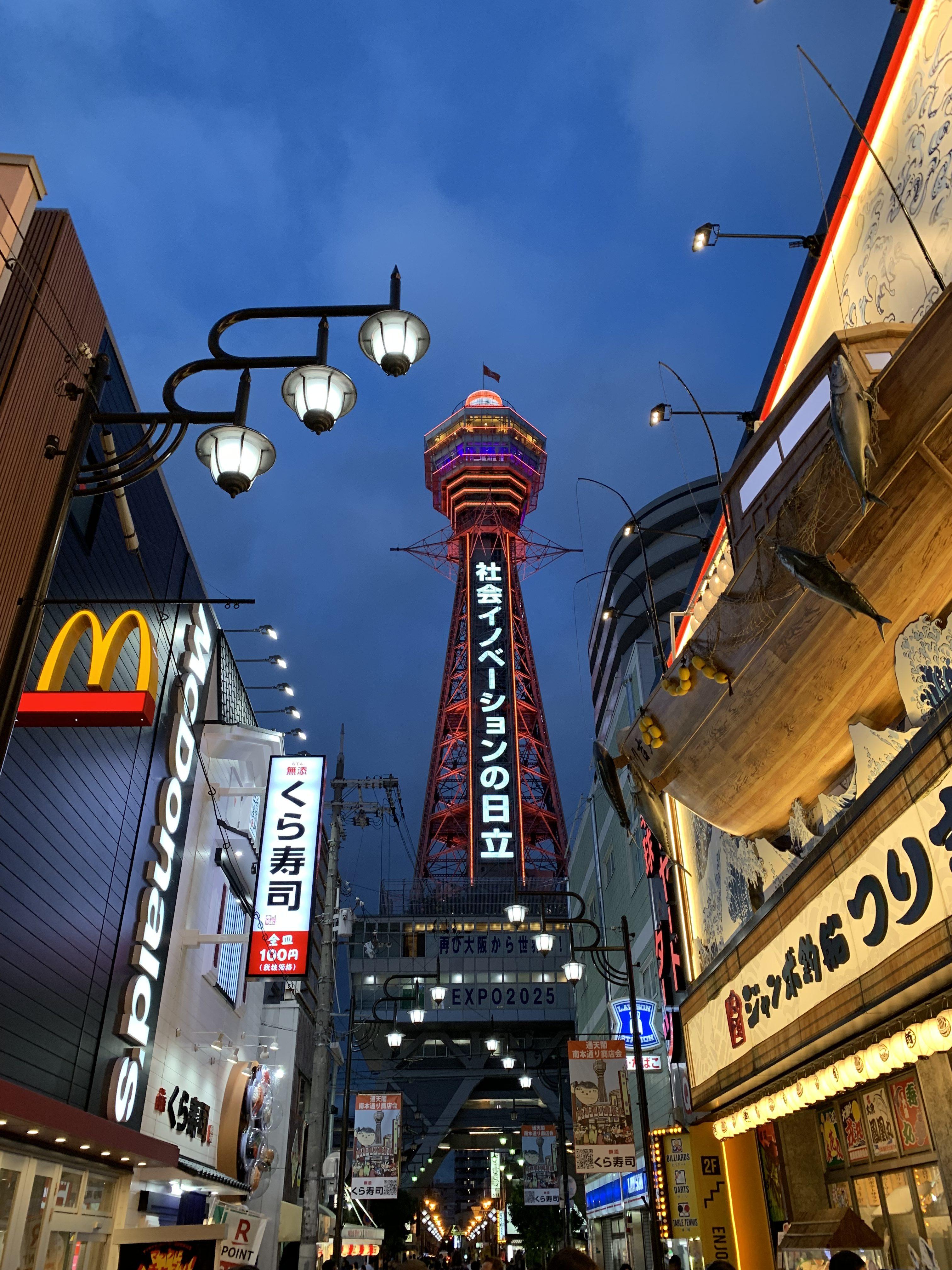 大阪新世界!通天閣やジャンジャン横丁や動物園前商店街